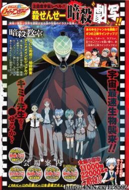 Alternative poster for Assassination Classroom - Japanese Magazine