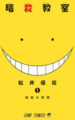 Assassination Classroom Volume 1 poster Yellow smile with Japanese text